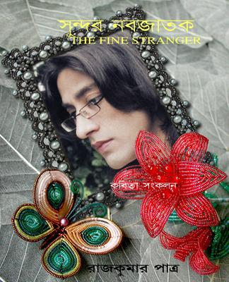 sundor nobojatak 2012 front cover of poetry book