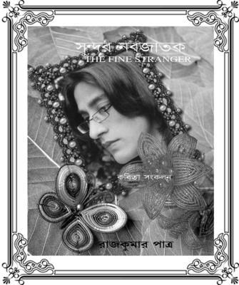 sundor nobojatak book side page cover black and white