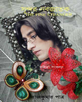 sundor nabajatak front cover book 2012